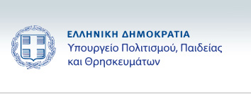 HELLENIC MINISTRY OF CULTURE
